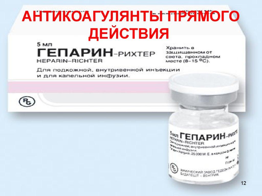 Антикоагулянты: механизм действия препаратов, показания и противопоказания к применению