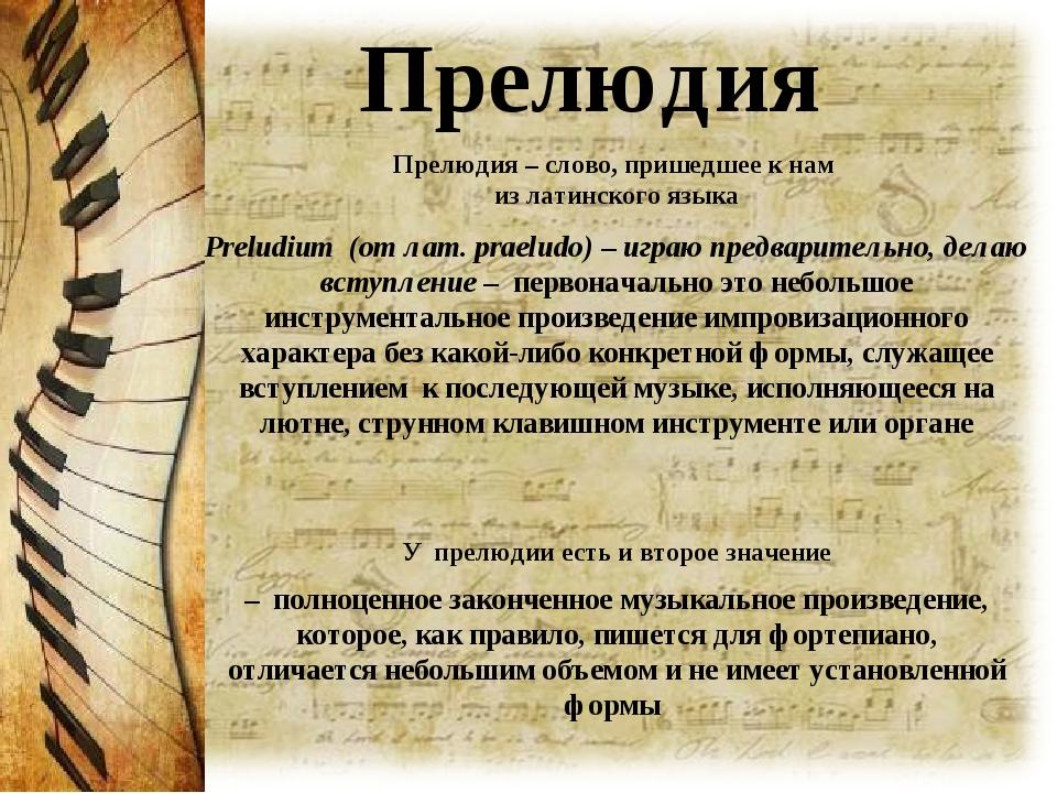 Инвенция - это особая музыкальная пьеса. в чём же её специфика
