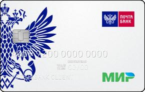 Почта банк, описание, банковские продукты и отзывы на выберу.ру