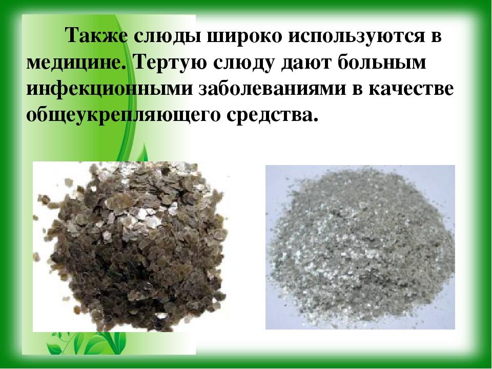 Слюда это минерал или горная порода: описание и применение камня