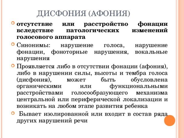 Дисфония. причины и коррекция дисфонии. гипотонусная дисфония