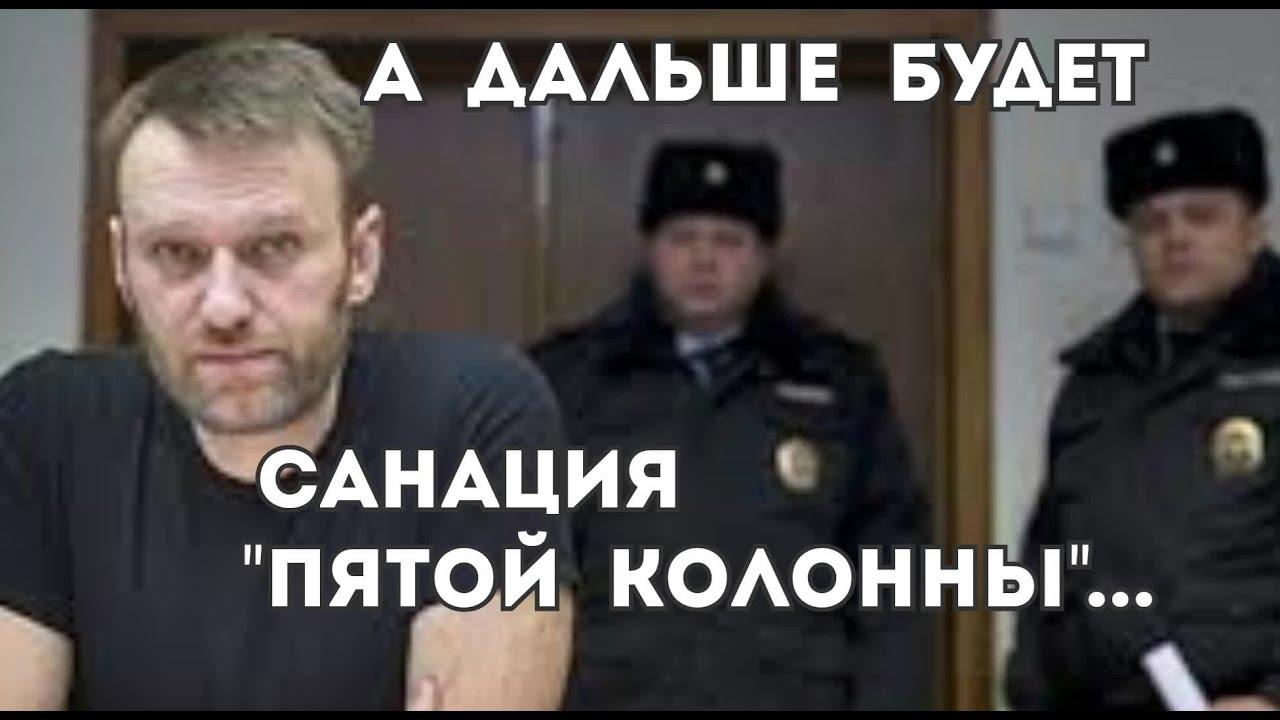 Пятая колонна - значение и использование выражения, откуда оно пошло и как менялся смысл, представители в современной россии по мнению сми