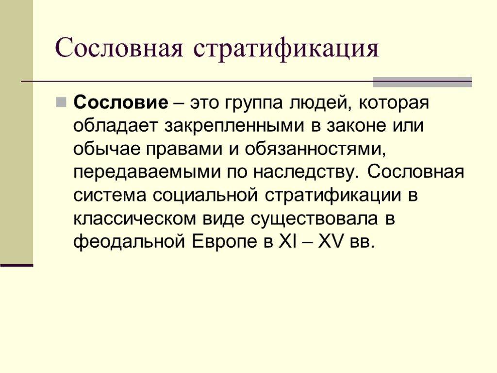 Значение слова «сословие» в 10 онлайн словарях даль, ожегов, ефремова и др. - glosum.ru