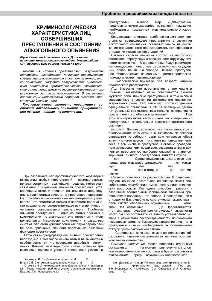 Криминологическая характеристика личности преступника | статья в журнале «молодой ученый»