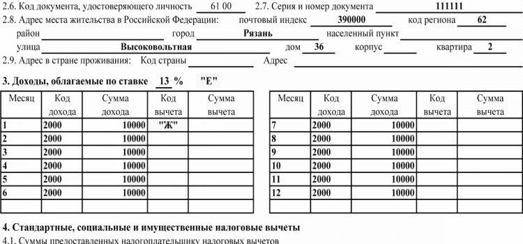 Справка по форме левобережного банка