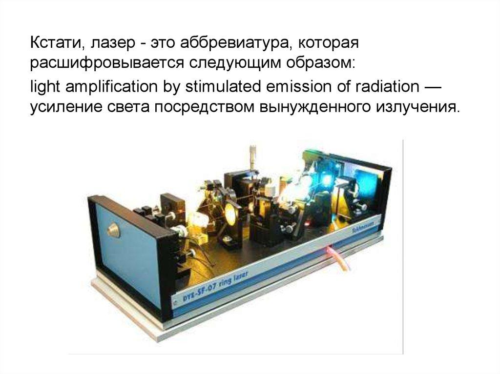 Квантовые генераторы и некоторые области их применения