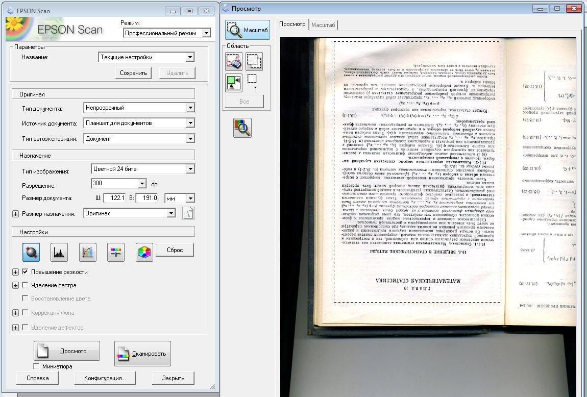 Сканировать — это значит преобразовывать документ в цифровой формат