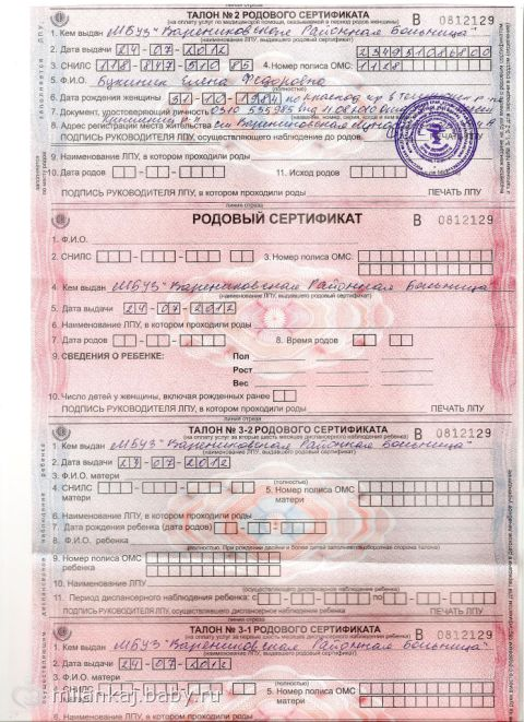 Где получить родовой сертификат по программе фсс? когда его выдают?