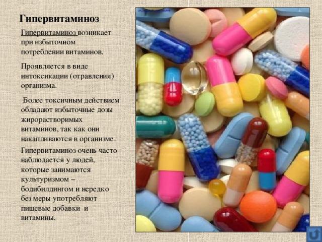 Как самостоятельно определить наличие гипервитаминоза у ребенка