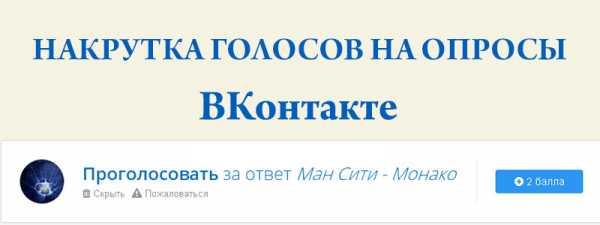 5 сайтов для накрутки голосов вконтакте