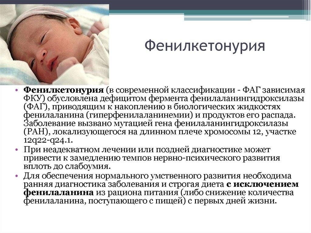 Фенилкетонурия — википедия. что такое фенилкетонурия