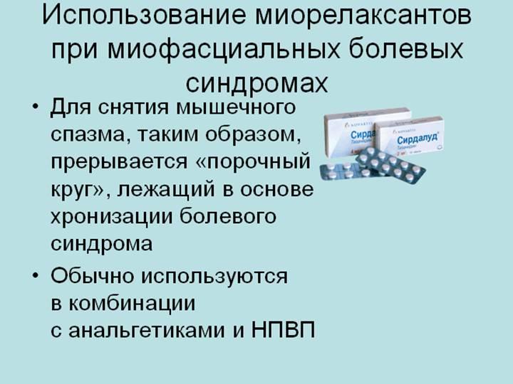 Лучшие миорелаксанты при остеохондрозе — список препаратов. как принимать миорелаксанты при остеохондрозе: инструкция — лечение суставов