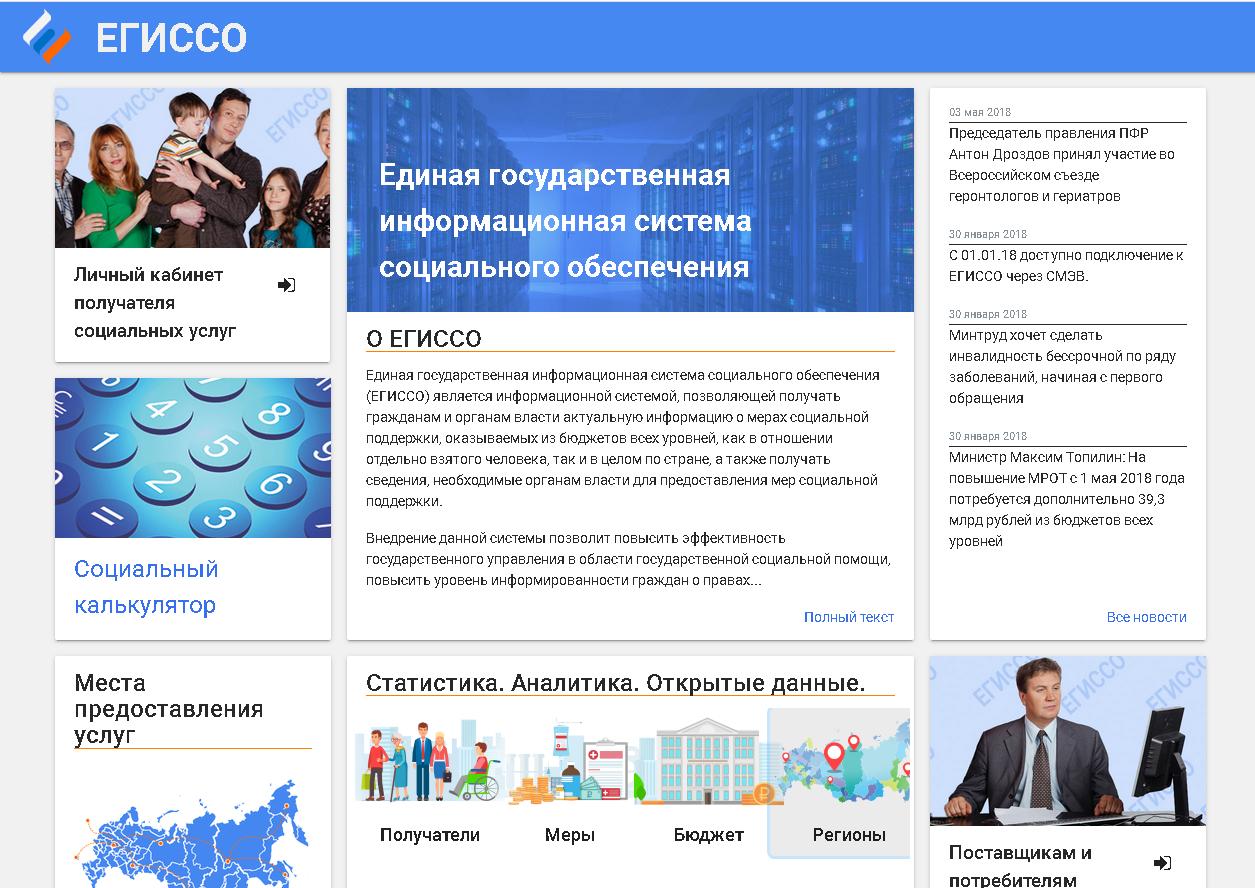 Егиссо личный кабинет — вход на официальный сайт