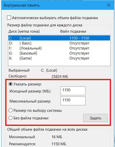 Windows 7 увеличить файл подкачки