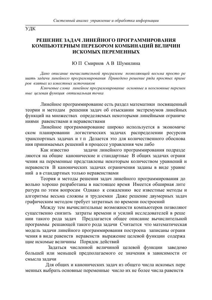 Математическая постановка задач математического программирования, линейного программирования | контент-платформа pandia.ru