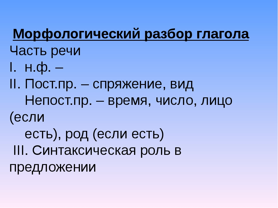 Спряжение глаголов в русском языке, как определить спряжение, таблица, исключения, правило, личные окончания глаголов 1 и 2 спряжения, примеры | tvercult.ru