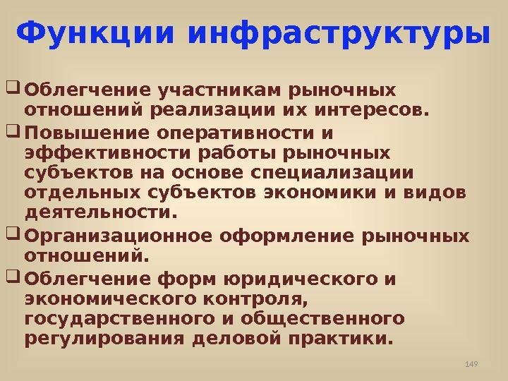 Что такое инфраструктура и какие существуют объекты инфраструктуры? :: syl.ru