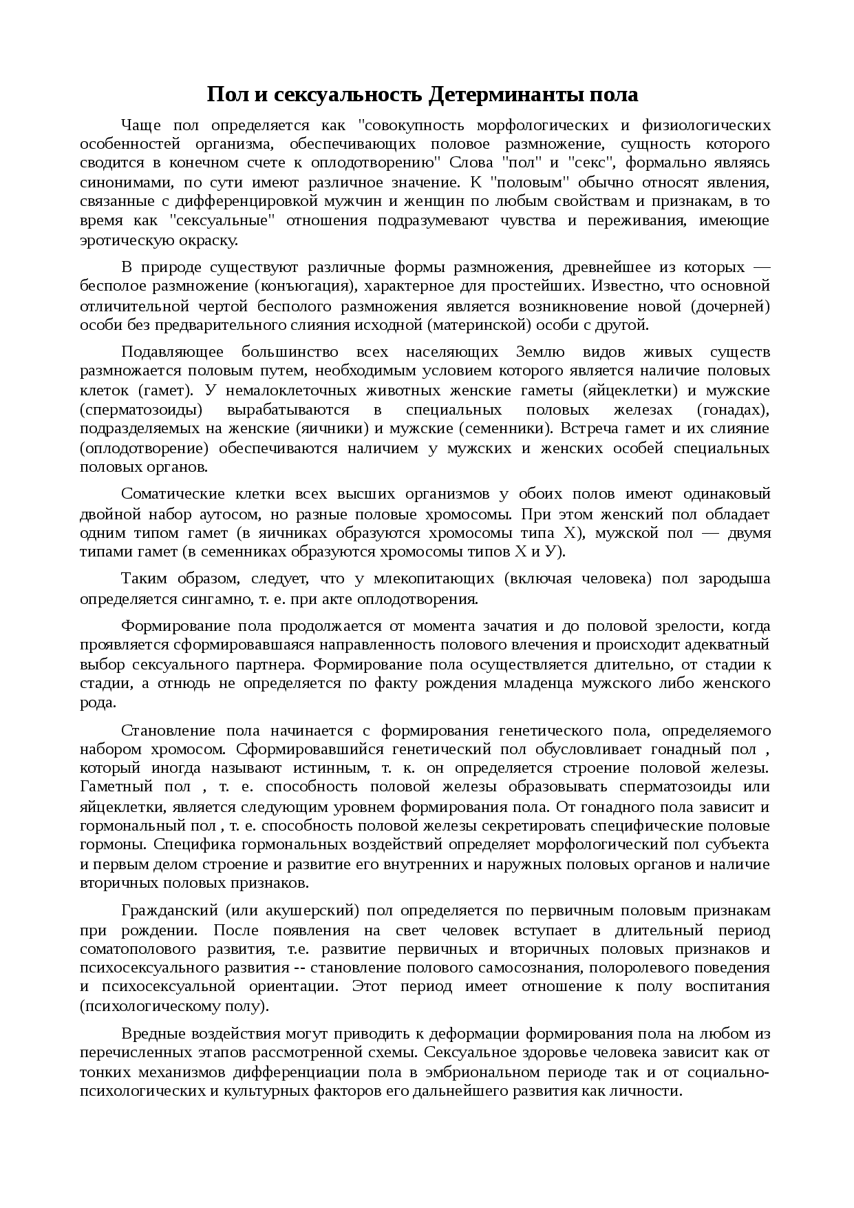 Написание пол-, полу- со словами
