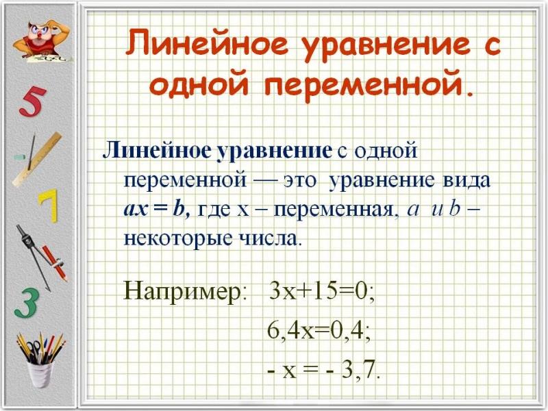 § как решать линейные уравнения 7 класс