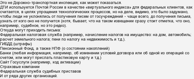 Как узнать что это за отправитель москва - дти?