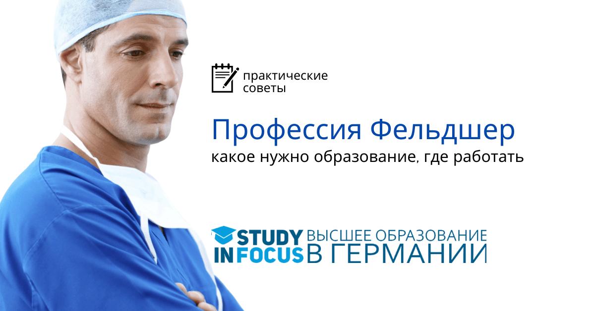 Высшее образование по специальности «лечебное дело»