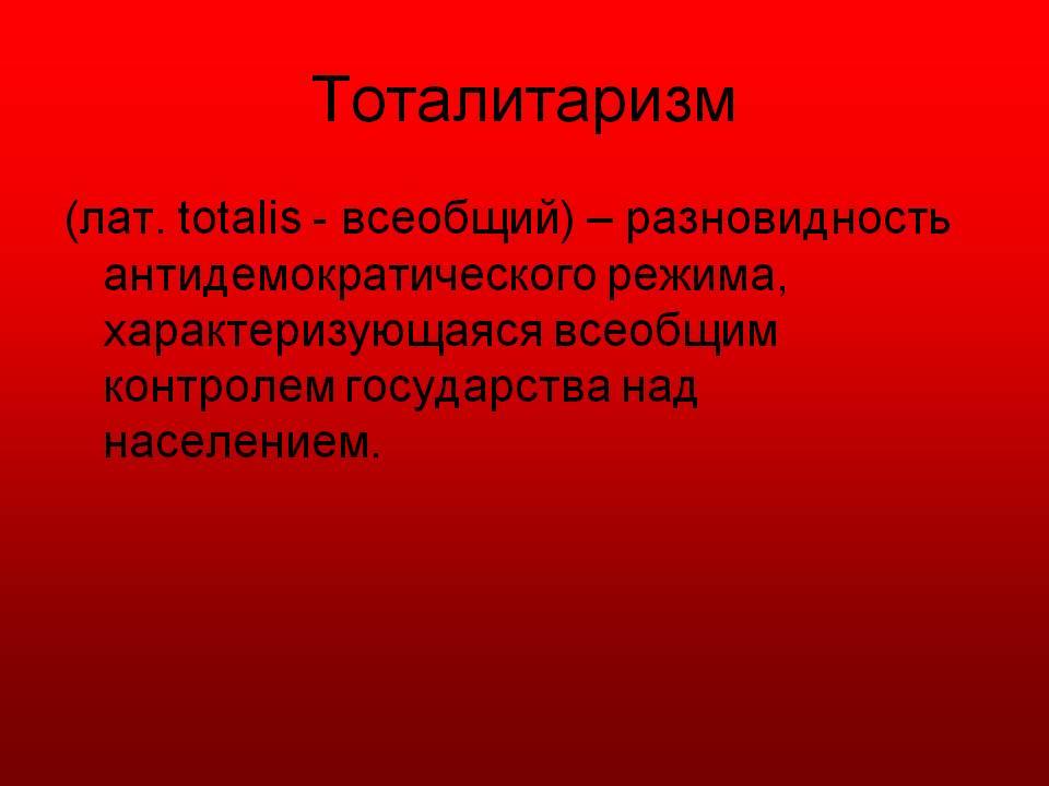 Тоталитаризм и его признаки и формы. история тоталитаризма