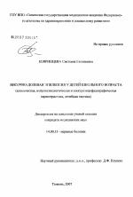 Заболевания вегетативной нервной системы, пароксизм, пароксизмальные состояния - medside.ru