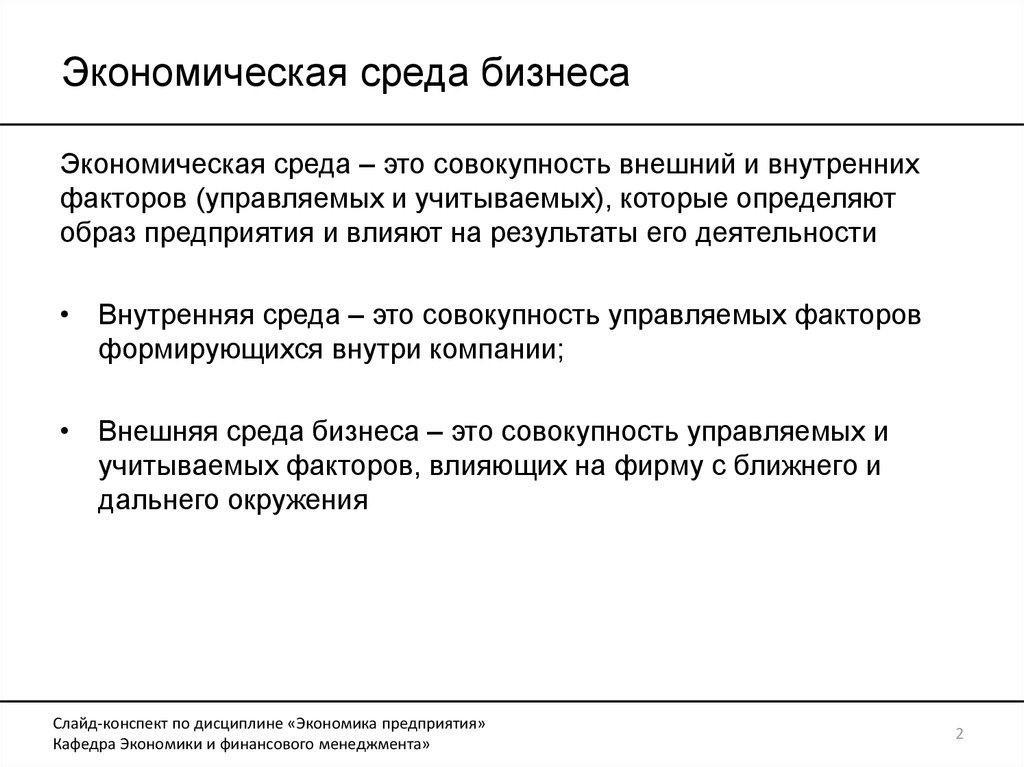 Значение слова «среда» в 10 онлайн словарях даль, ожегов, ефремова и др. - glosum.ru