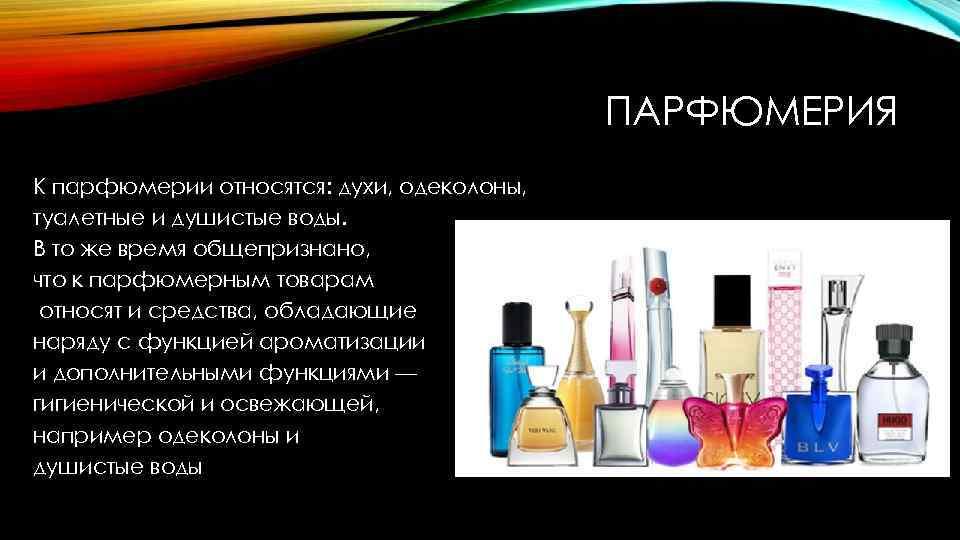 История происхождения и развития парфюмерии: возникновение духов и создание ароматов в россии и европе, где и когда появился первый флакон парфюма
