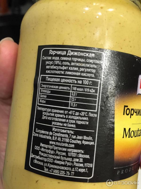 Чем отличается дижонская горчица от обычной?