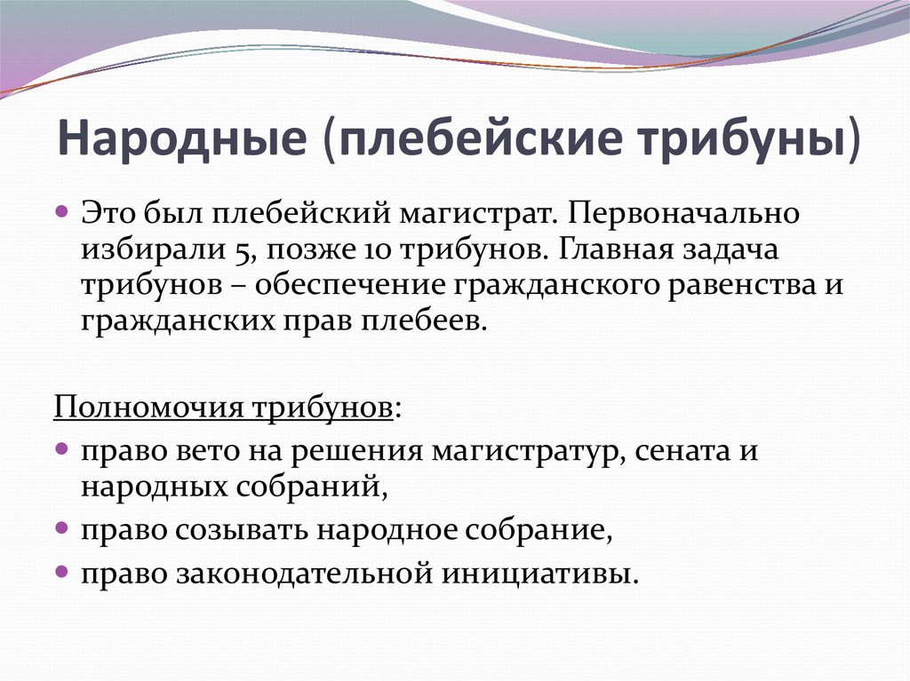 Народный трибун. история появления и функции