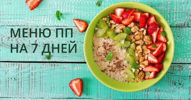 Режим правильного питания: что есть и когда