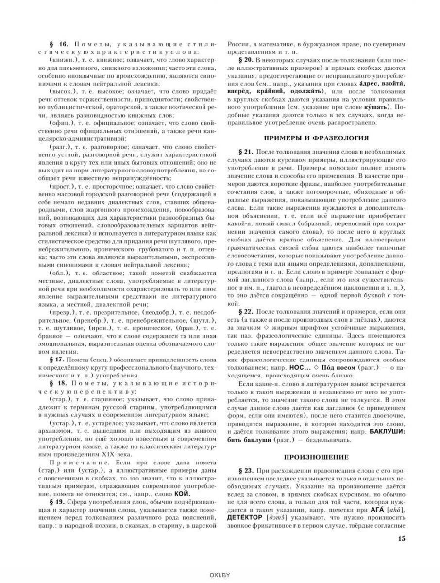 Экзотика (ассоциация)