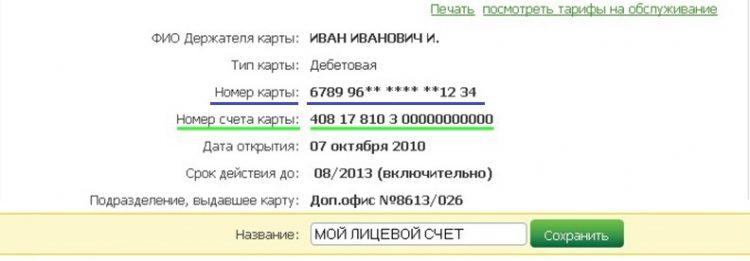 Как узнать свой расчетный счет в сбербанке россии