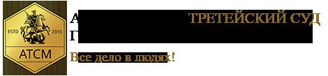 Третейский суд — википедия. что такое третейский суд