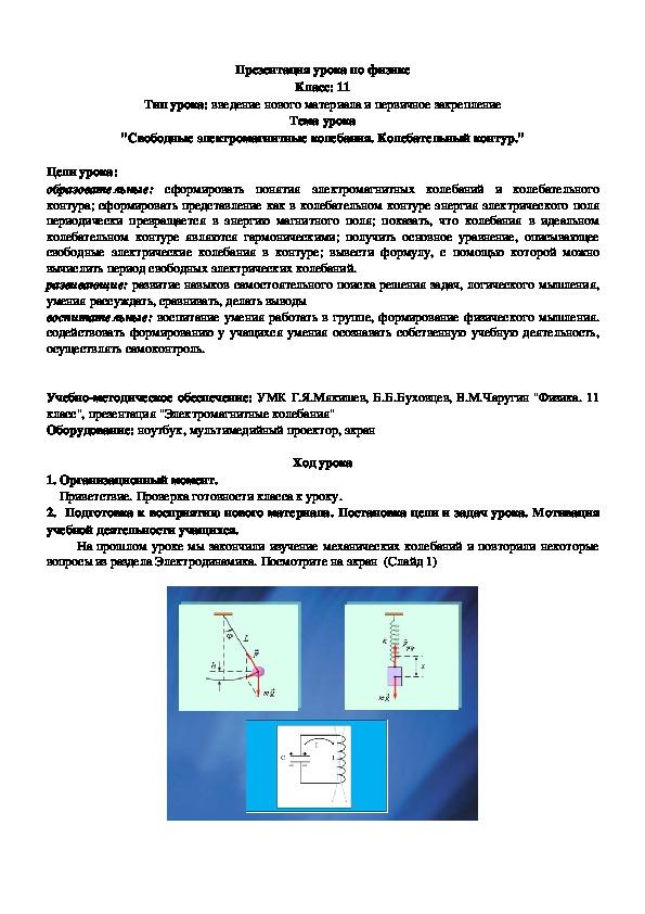 Электромагнитные колебания . статья. физика. 2008-12-09