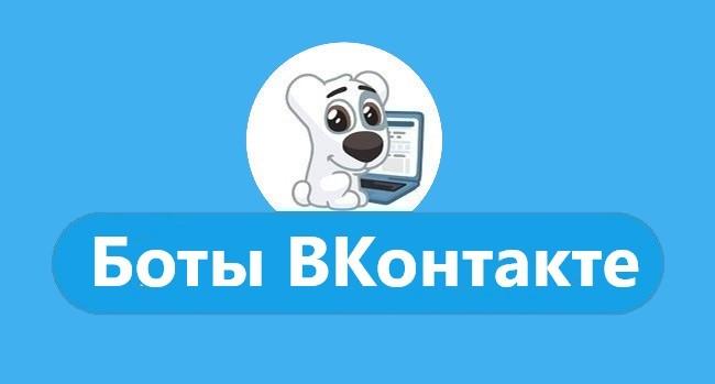 Как и зачем делать чатбота во вконтакте