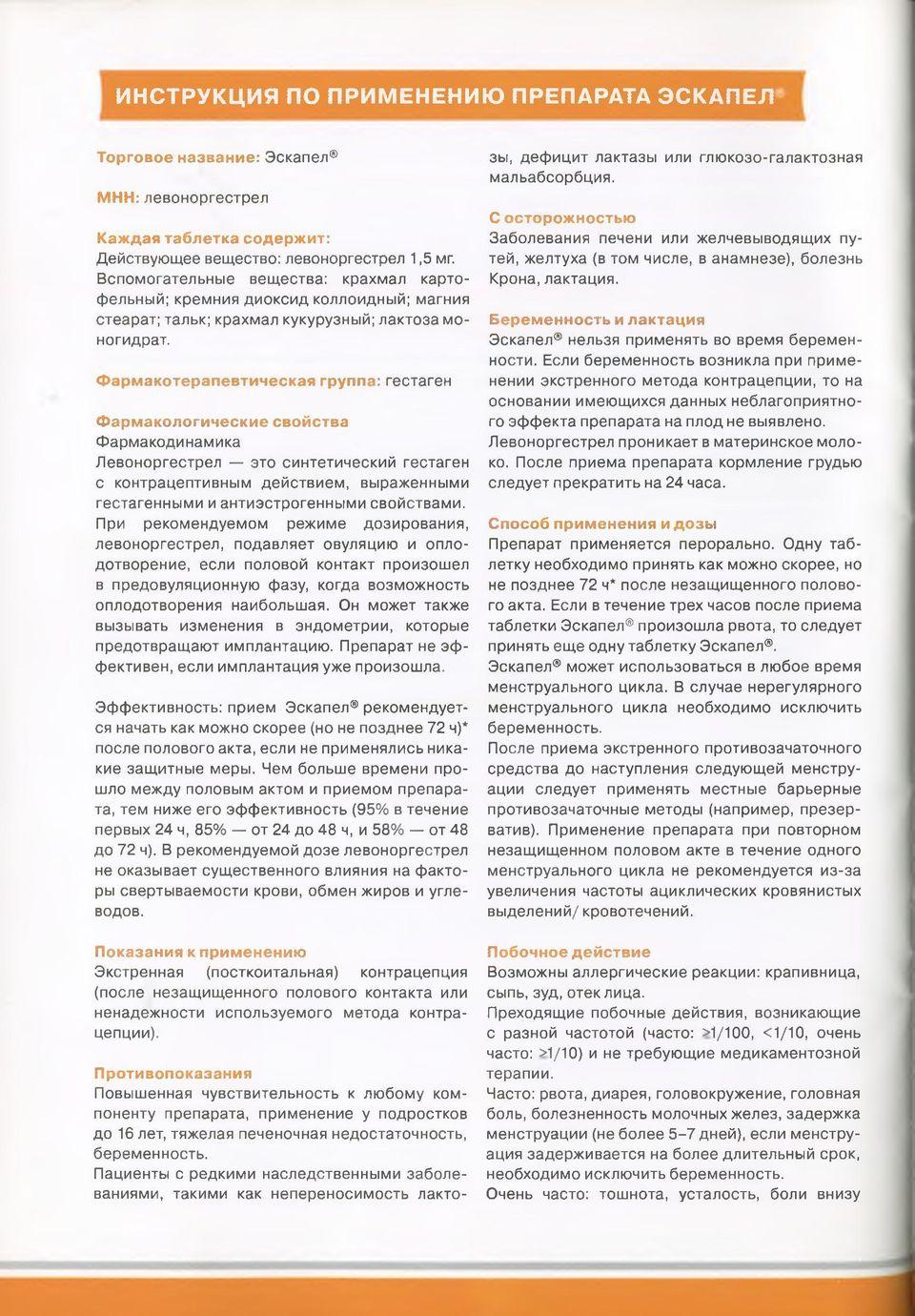 Таблетки дексаметазон: инструкция по применению, для чего назначают