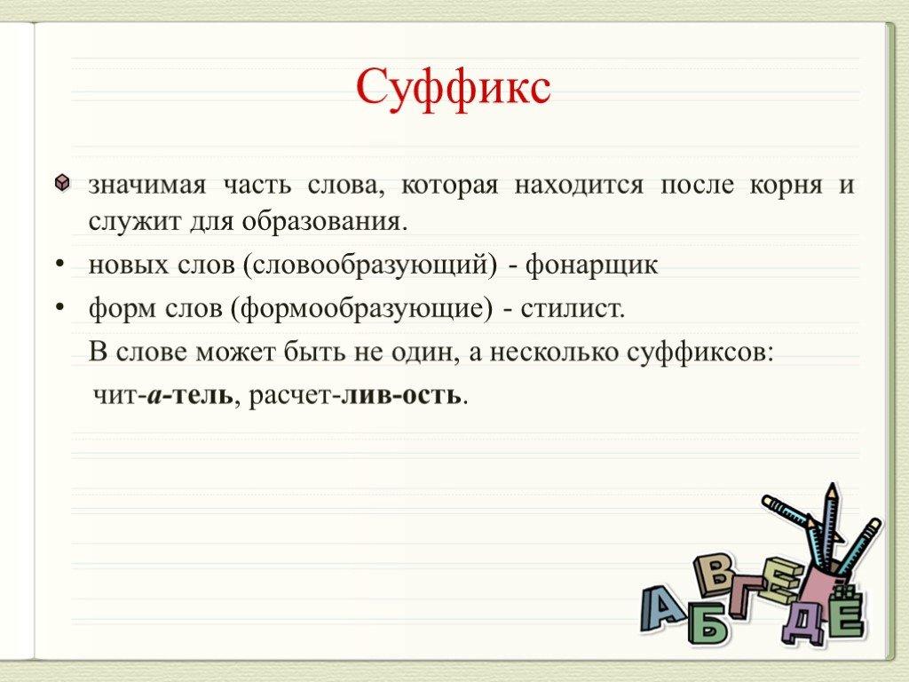 Что такое суффикс?