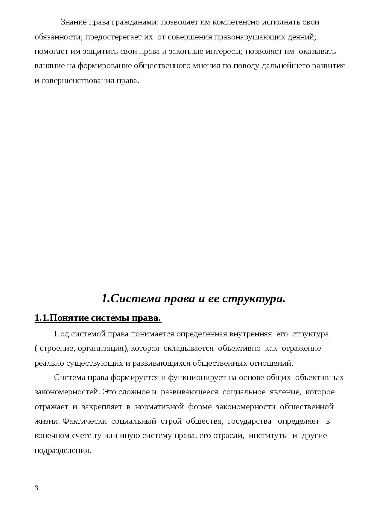 Понятие и структура системы права. что такое система права? :: businessman.ru