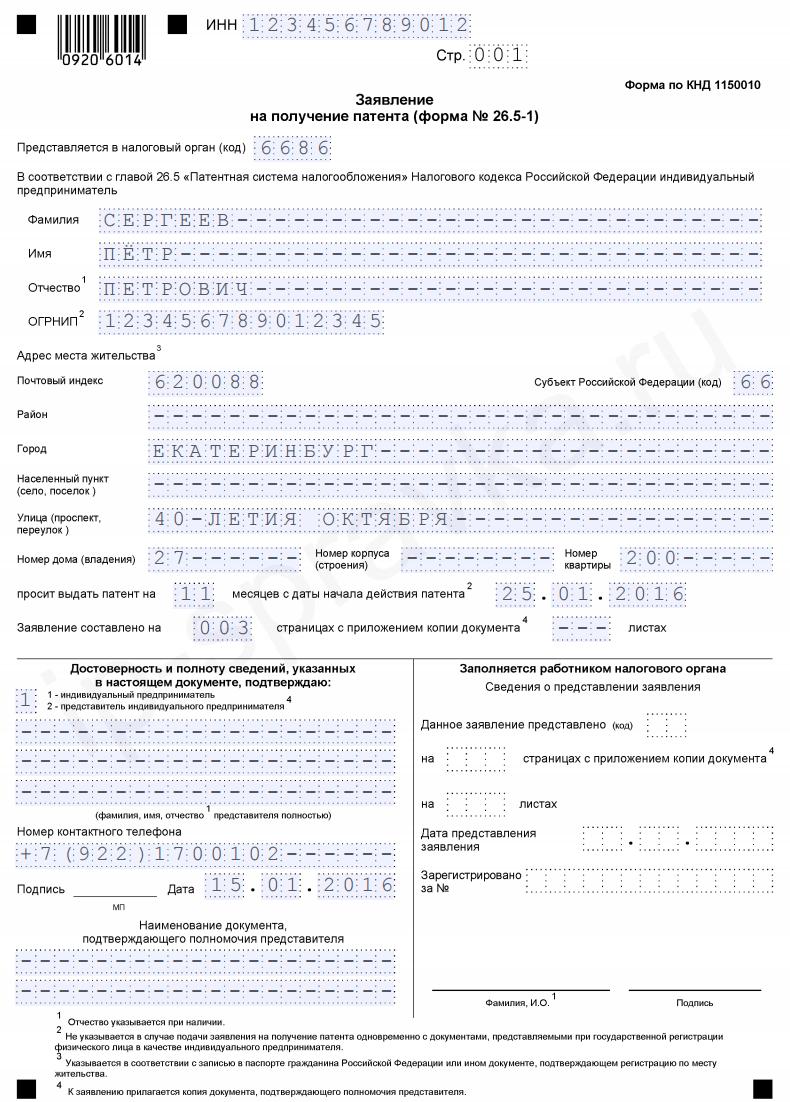 Патент для ип: плюсы и минусы патентной системы - бух.1с, сайт в помощь бухгалтеру