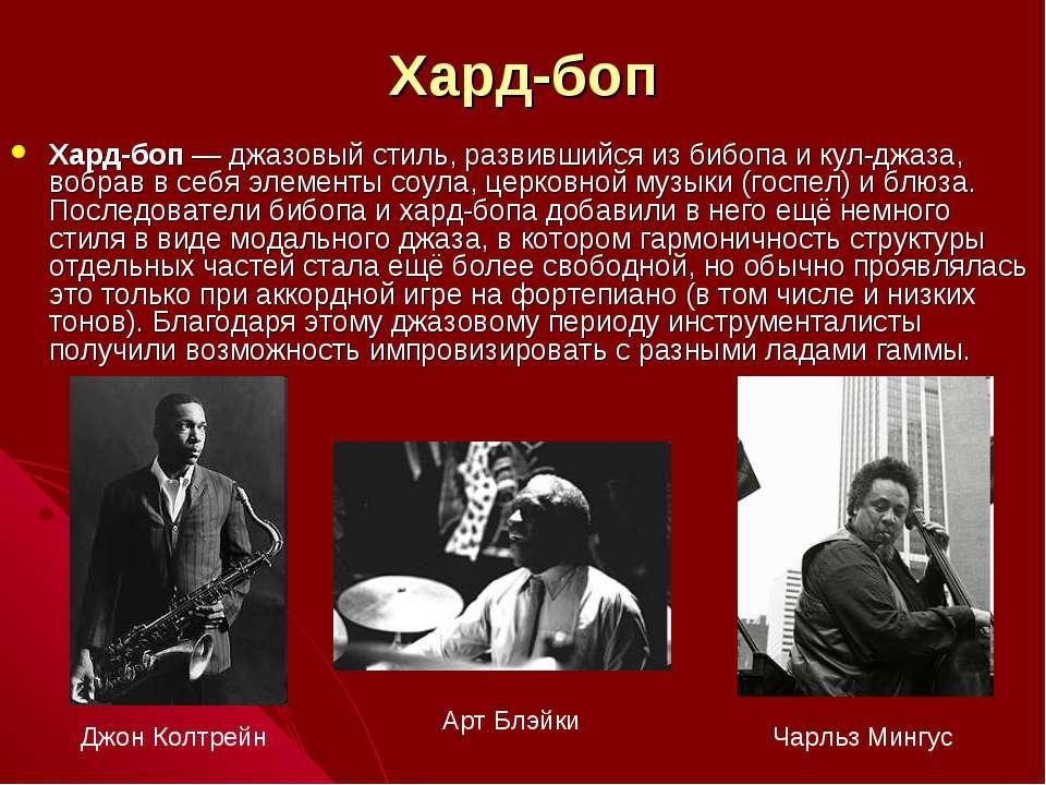 История появления джаза