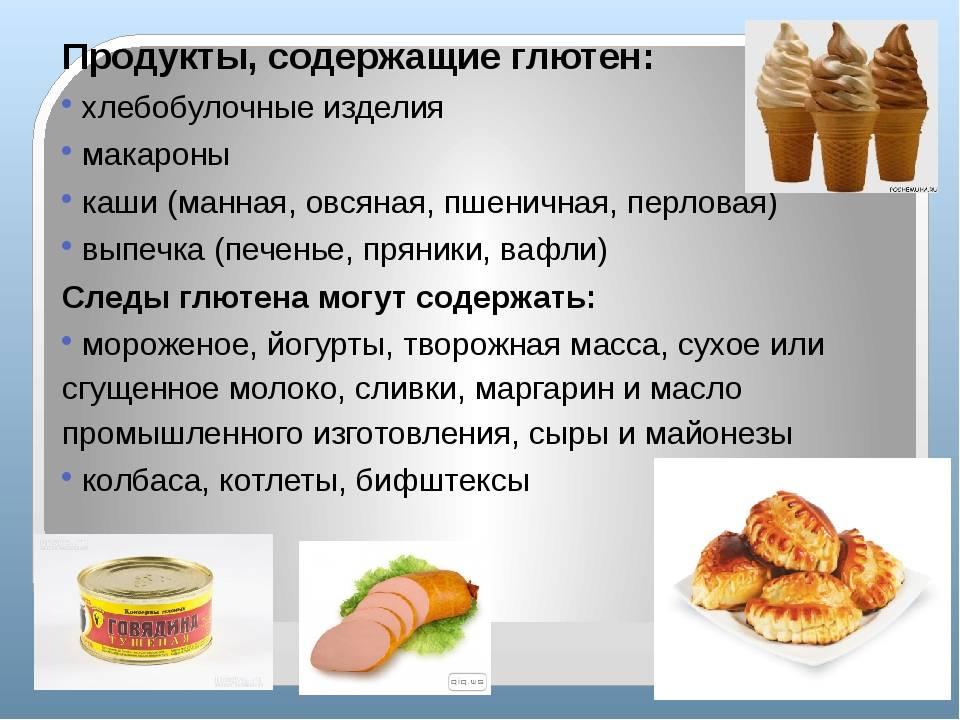 Где содержится глютен: полный список и таблица продуктов
