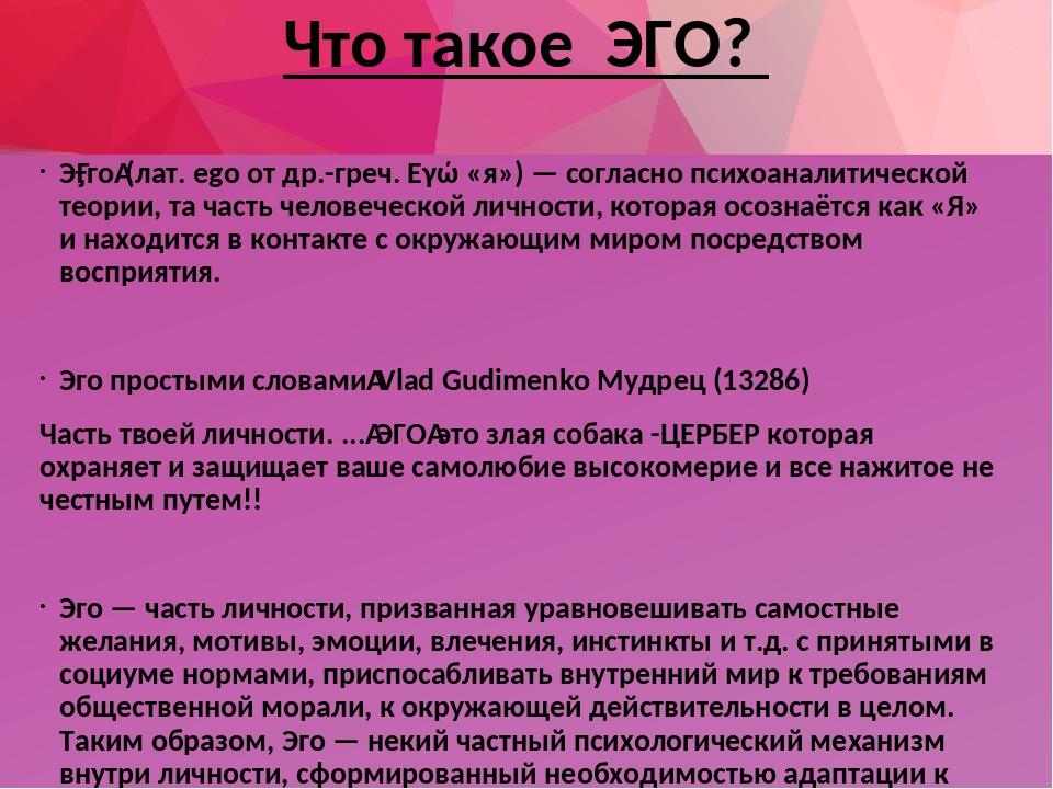 Эго — википедия с видео // wiki 2