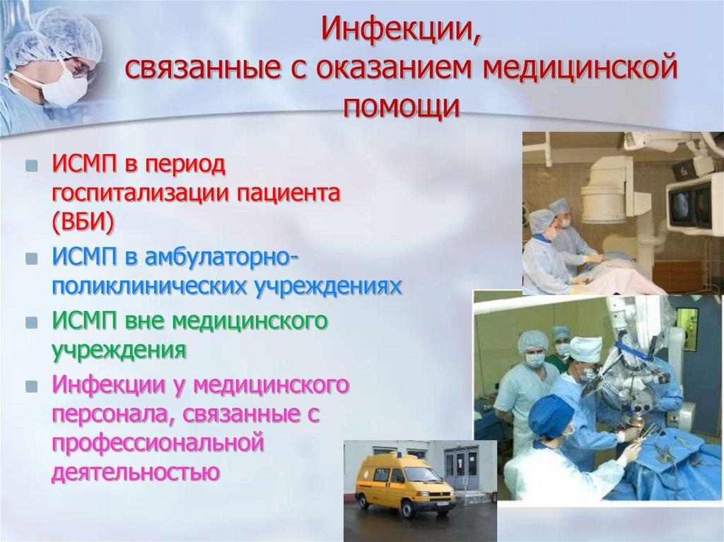 Инфекции, связанные с оказанием медицинской помощи: виды и классификация