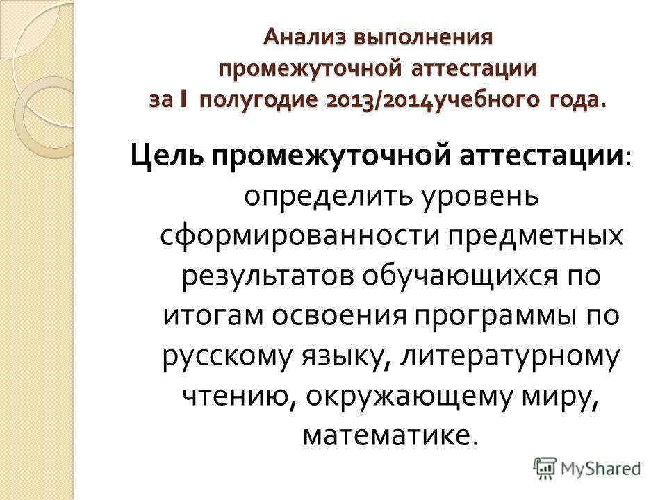 Что такое промежуточная аттестация в школе? :: businessman.ru