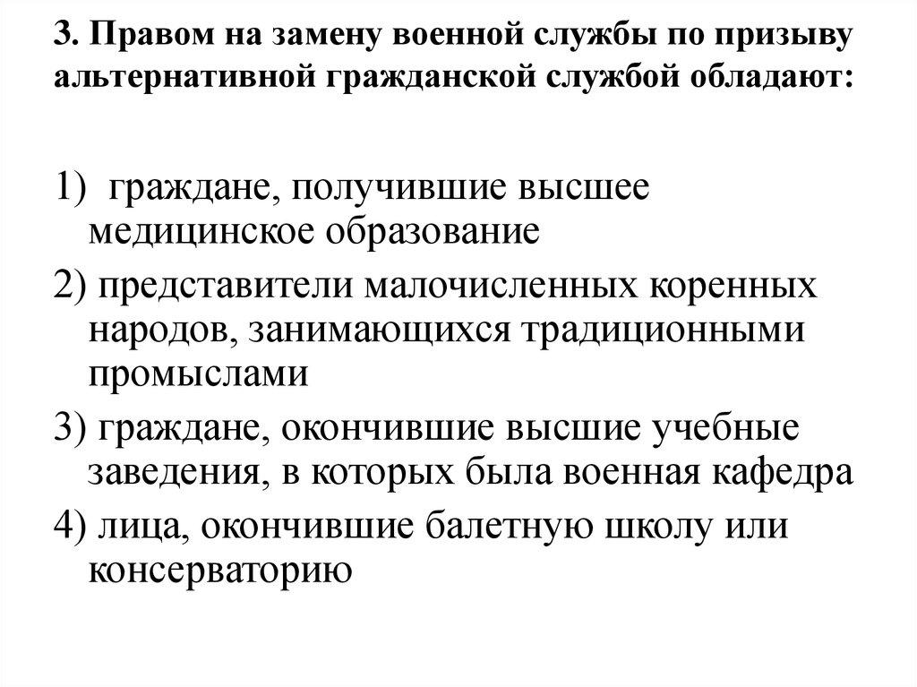 Альтернативная служба в армии россии в 2019 году