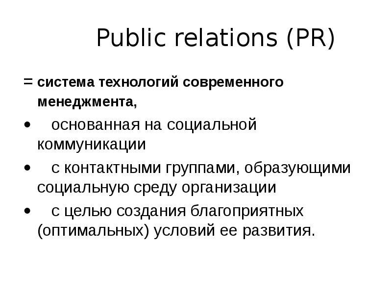 Что такое pr? виды и определение :: syl.ru