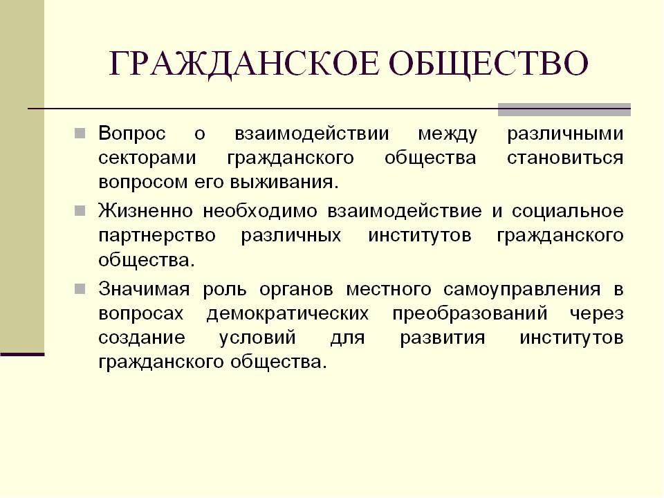 Гражданское общество современной россии