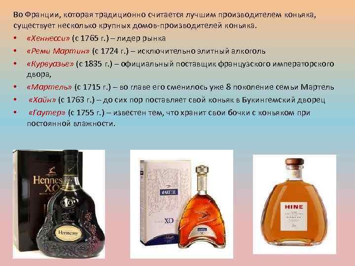 Как расшифровывается vsop vs и xo на этикетке коньяка? | bezprivychek.ru